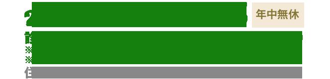 電話03-6279-8425,診療時間:9:30-12:00/16:00-18:30/20:00-22:00※日.祝は、9:30-12:00/16:00-18:30 ※夜間の時間帯に関しては、日・祝以外。来院前にご連絡をください。,住所 〒174-0063 東京都板橋区前野町4-1-18